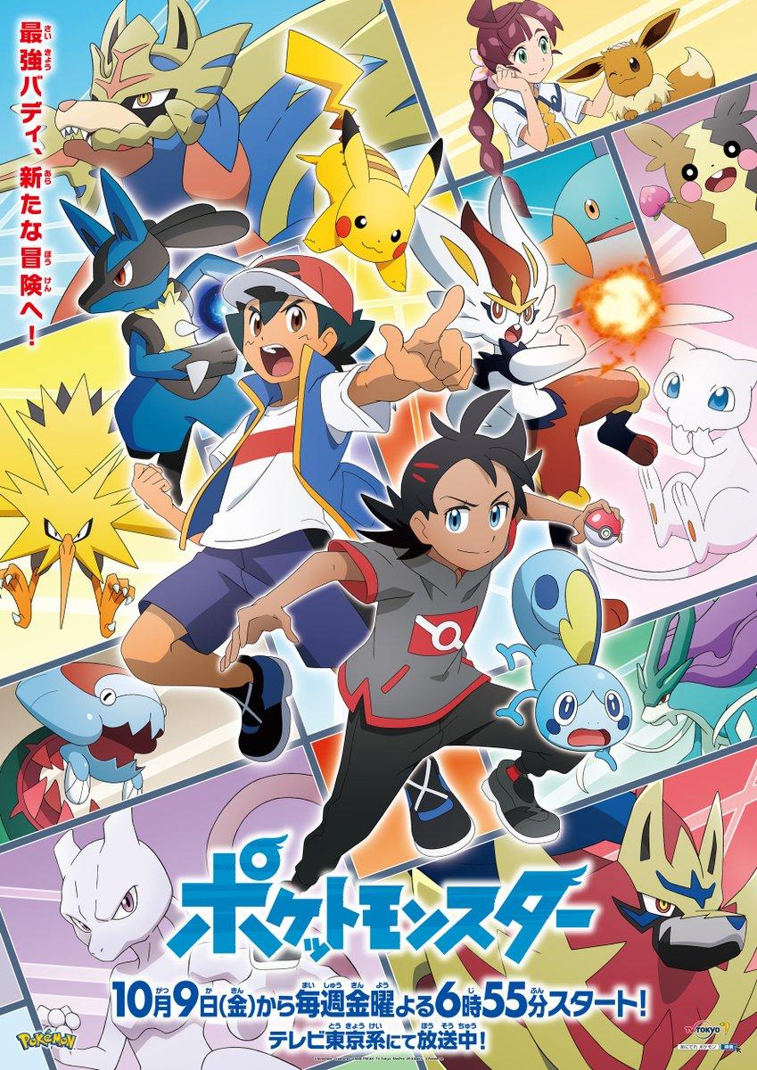Pokemon Journey โปเกม่อน เจอร์นีย์ ปี24 พากย์ไทย