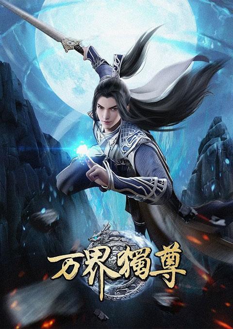 Wan Jie Du Zun อาณาจักรเทพหมื่นปี ซับไทย
