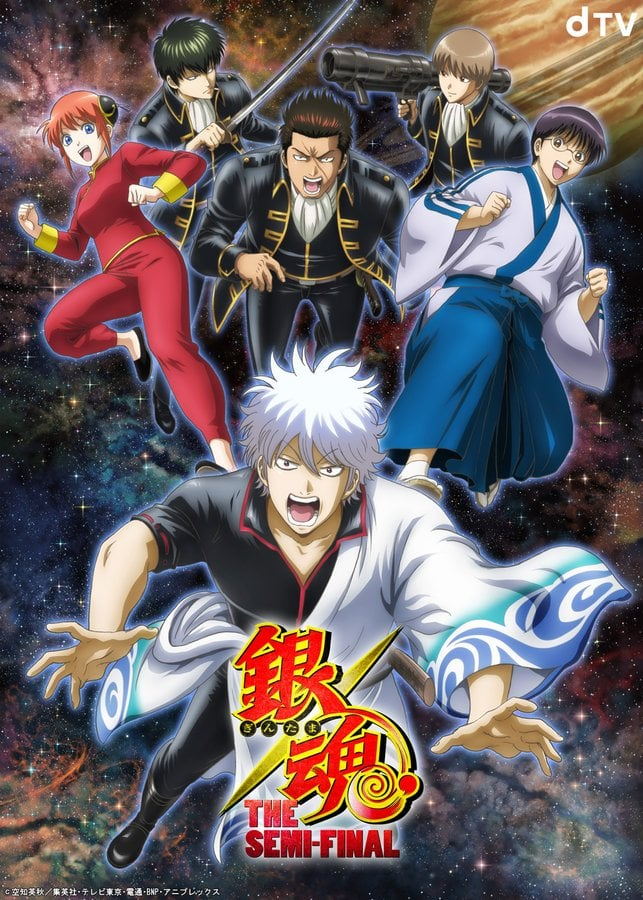 Gintama The Semi Final ซับไทย