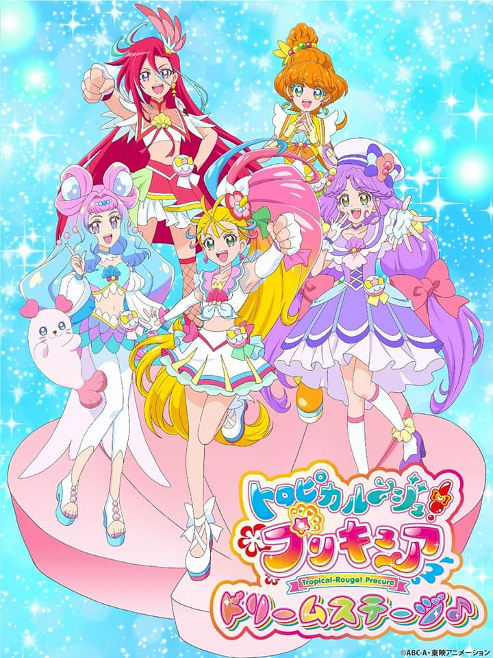 Tropical-Rouge! Pretty Cure มหัศจรรย์สาวน้อยพริตตี้เคียว ปี18 ซับไทย