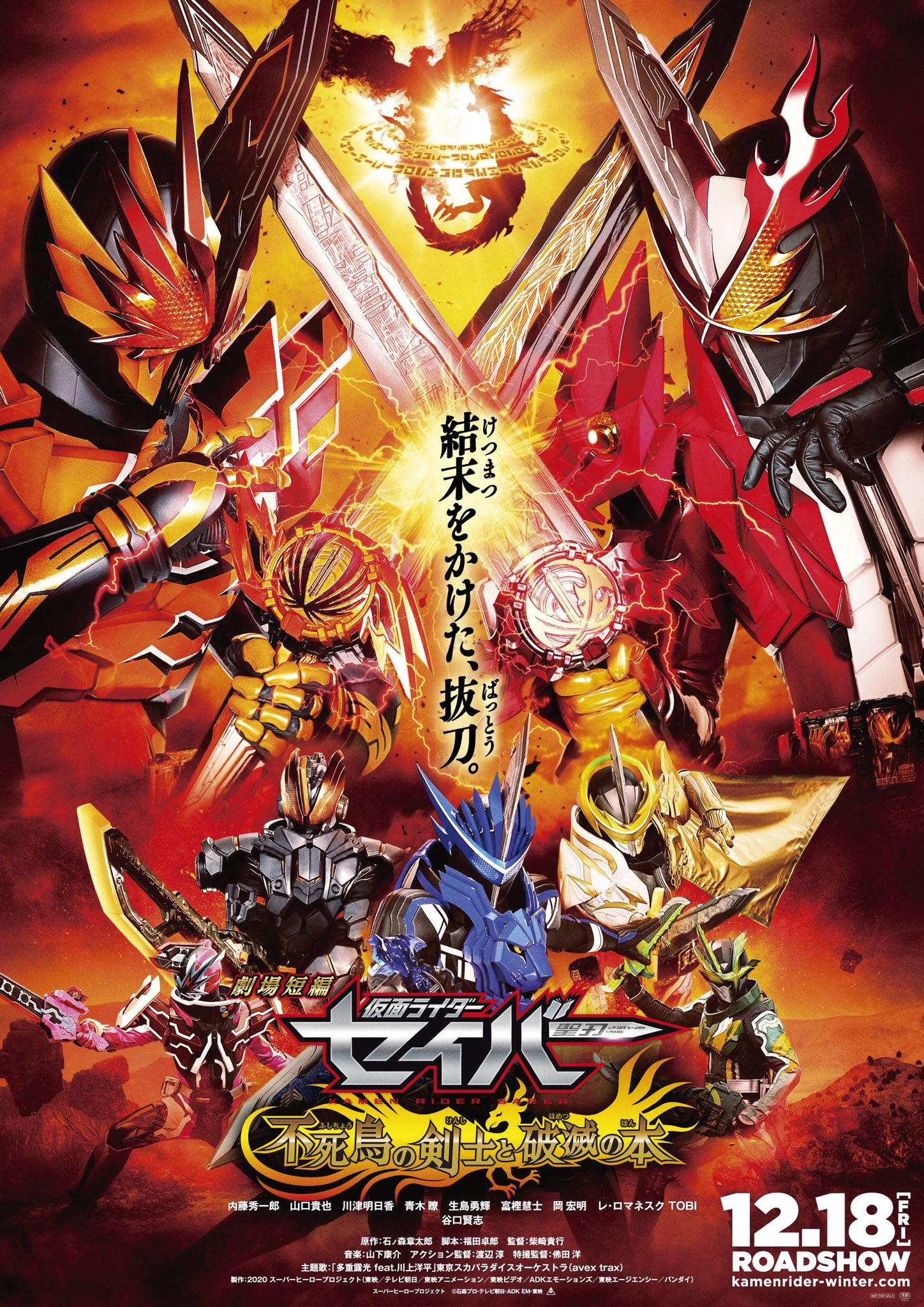 Kamen Rider Saber The Movie ซับไทย