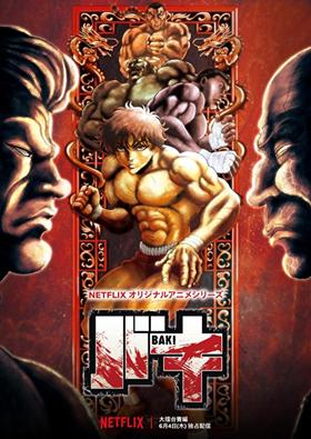 Baki The Great Raitai Tournament Saga บากิ ตำนานการประลองไรไต ภาค3 พากย์ไทย