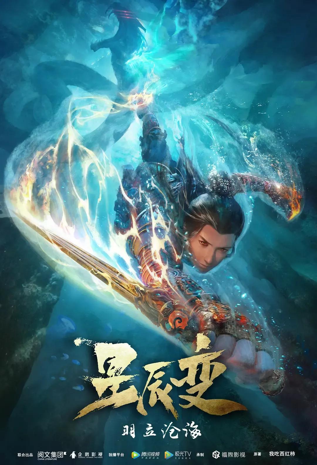 Xing Chen Bian 3 (Stellar Transformation Season 3) การผันแปรของดวงดาว (ภาค3) ซับไทย