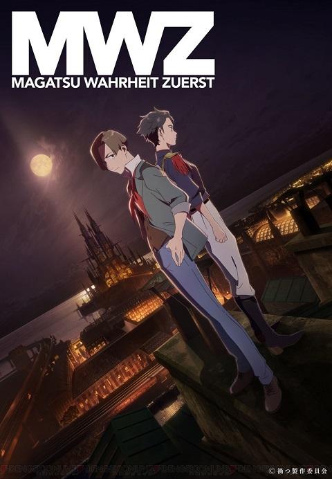 Magatsu Wahrheit ZUERST มหาวิบัติแห่งแสง ซับไทย