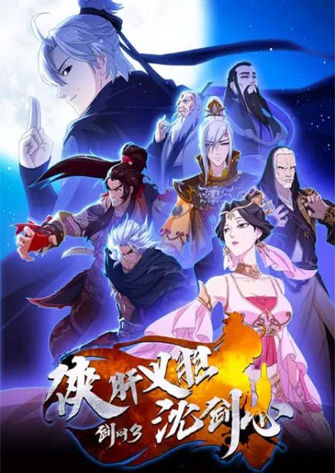 Jian Wang 3 Xia Gan Yi Dan Shen Jianxin ฮีโร่ผู้ยิ่งใหญ่ เฉินเจี้ยนซิน ซับไทย