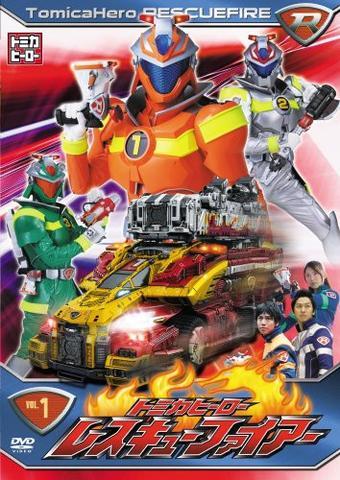 Tomica Hero Rescue Fire หน่วยพิฆาตเพลิงเรสคิวไฟร์ พากย์ไทย