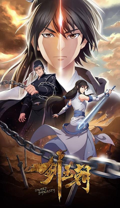 Jian Wangchao 2 Sword Dynasty ภาค 2 ซับไทย
