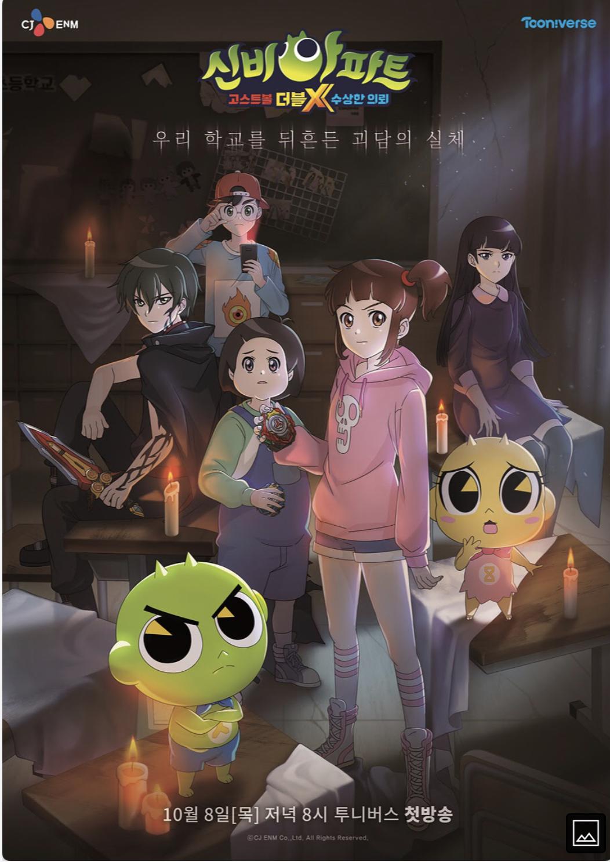 Shinbi Apartment Ghost Ball Double X ชินบิ หอพักอลเวงโกสต์บอล ดับเบิ้ลเอ็กซ์ พากย์ไทย