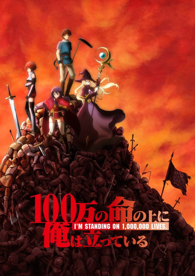 100-man no Inochi no Ue ni Ore wa Tatte Iru ข้าก้าวข้ามผ่าน 1 ล้านชีวิตเพื่อพิชิตเกมมรณะ ซับไทย
