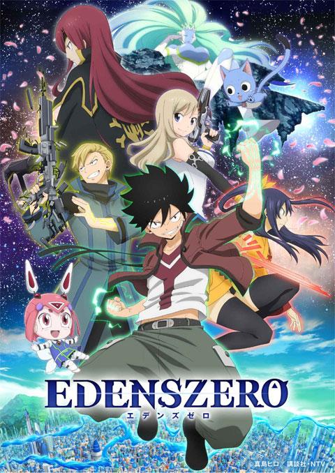 Edens Zero เอเดนส์ซีโร่ ซับไทย