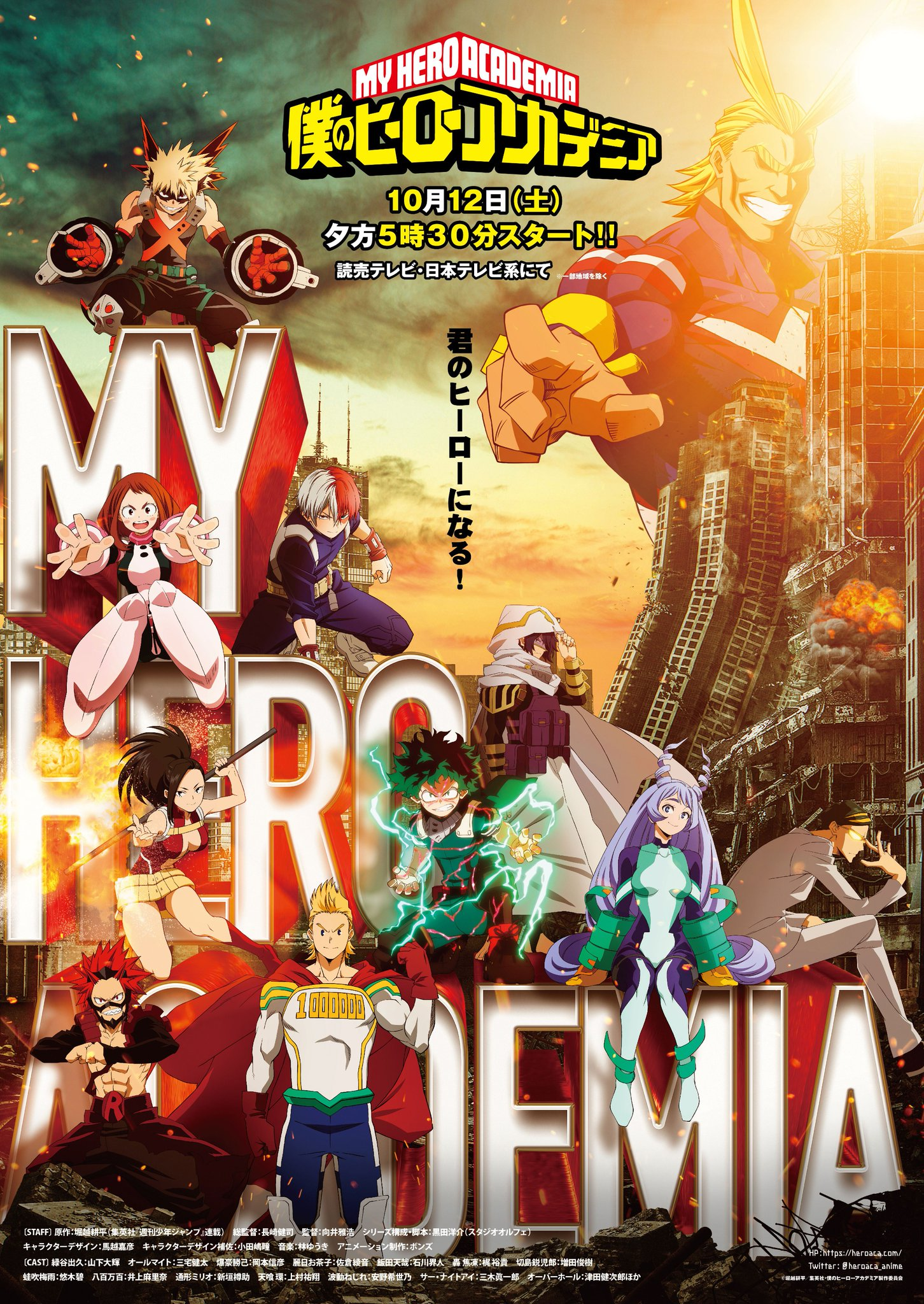 Boku no Hero Academia (My Hero Academia) มายฮีโร่ อคาเดเมีย ภาค4 พากย์ไทย
