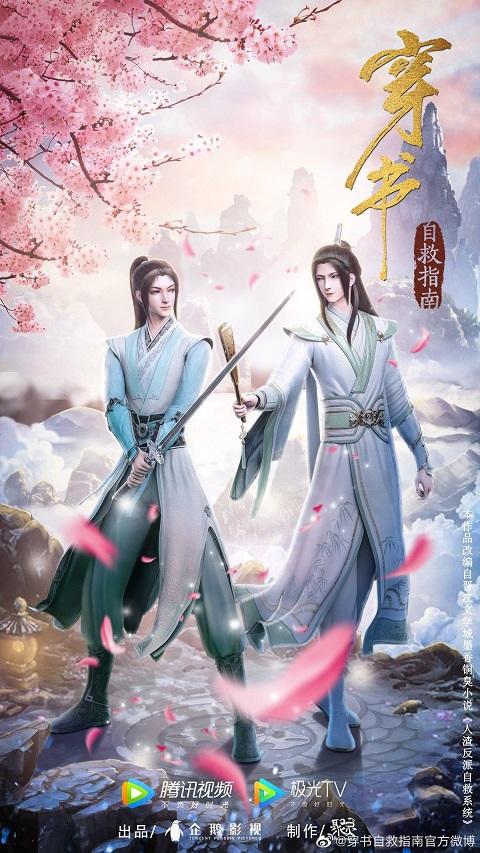 Chuan Shu Zijiu Zhinan ซับไทย