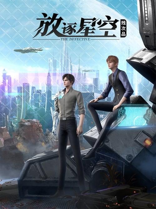 Can Ci Pin: Fangzhu Xingkong (The Defective) ซับไทย