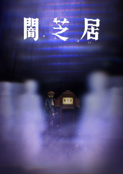 Yami Shibai 8 ยามิชิไบ เรื่องเล่าผีญี่ปุ่น (ภาค8) ซับไทย