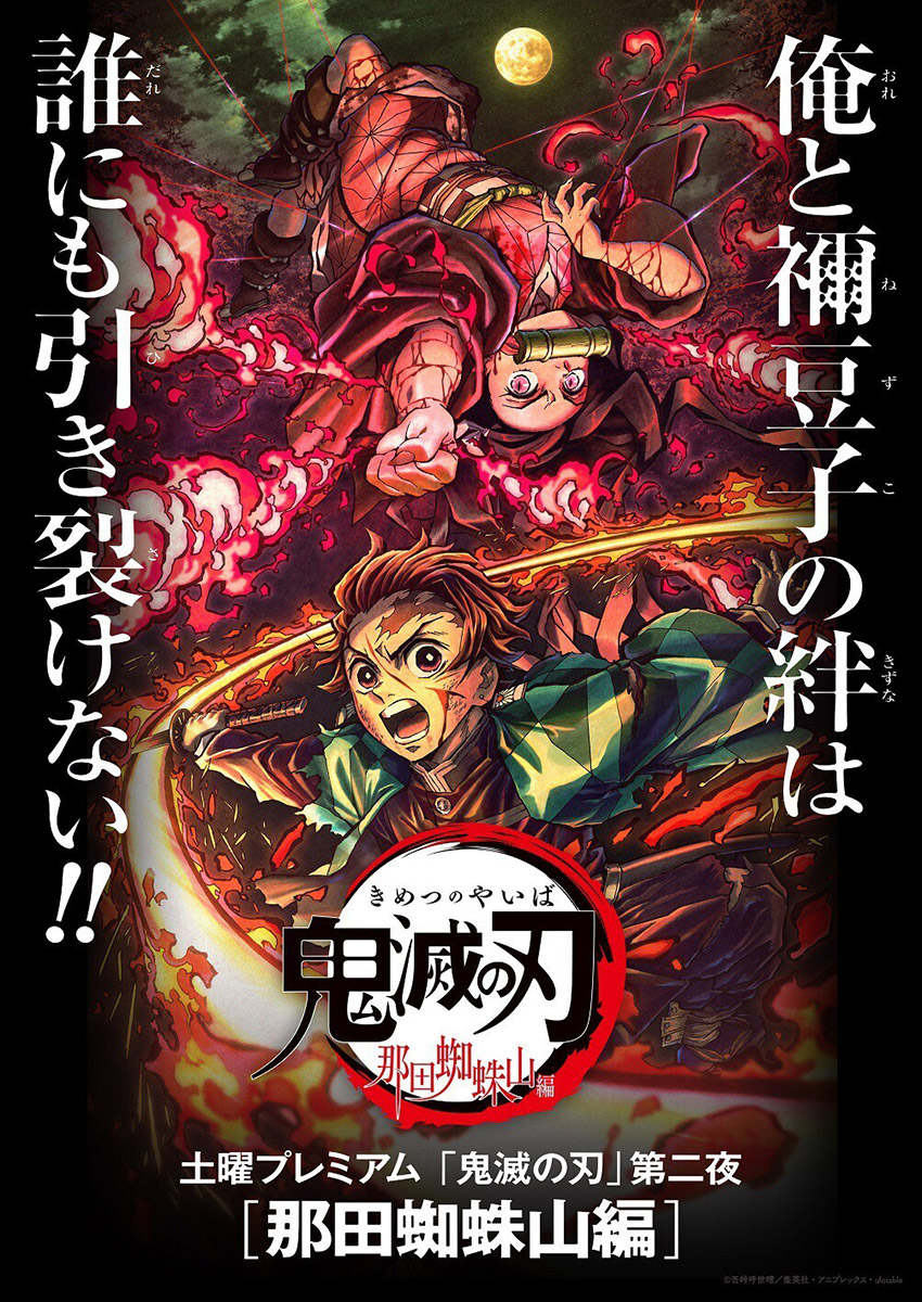 Kimetsu no Yaiba - Nada Spider Mountain ซับไทย