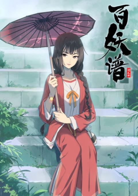 Bai Yao pu เล่าขานตำนานปีศาจ (ภาค2) ซับไทย