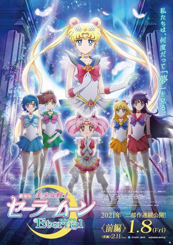 Pretty Guardian Sailor Moon Eternal The Movie พริตตี้ การ์เดี้ยน เซเลอร์ มูน อีเทอร์นัล เดอะ มูฟวี่ พากย์ไทย