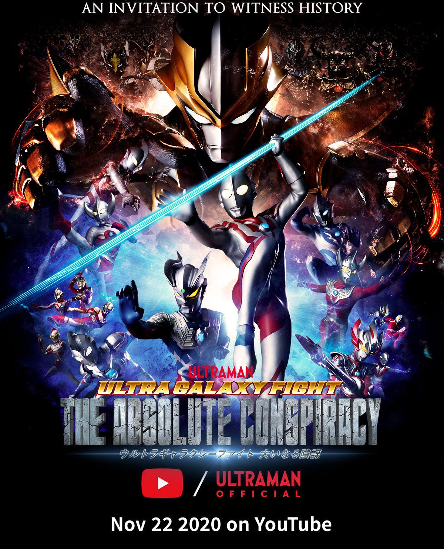 Ultra Galaxy Fight The Absolute Conspiracy อุลตร้า แกแลคซีไฟท์ มหาภัยสมคบคิด พากย์ไทย