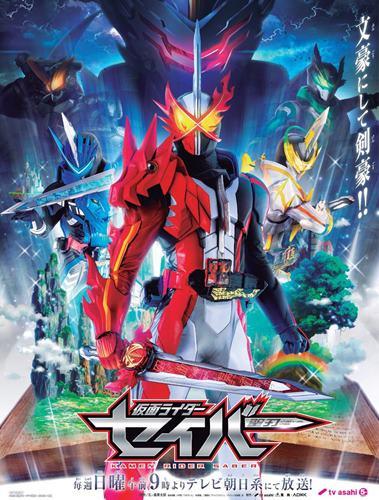 Kamen Rider Saber มาสค์ไรเดอร์เซเบอร์ ซับไทย