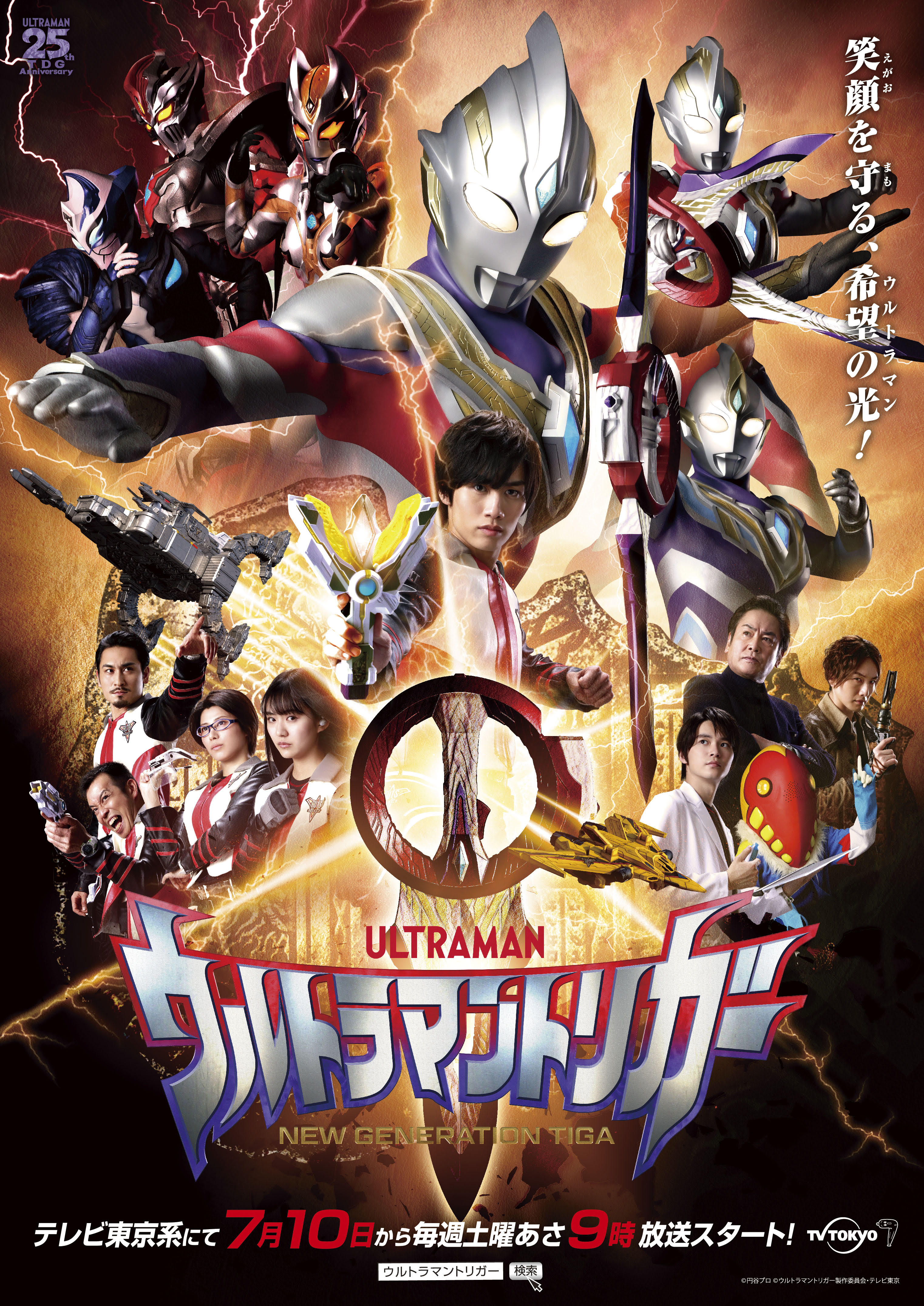 Ultraman Trigger อุลตร้าแมนทริกเกอร์ ซับไทย