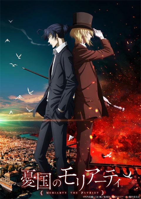 Yuukoku no Moriarty 2nd Season มอริอาร์ตี้ผู้รักชาติ (ภาค2) ซับไทย
