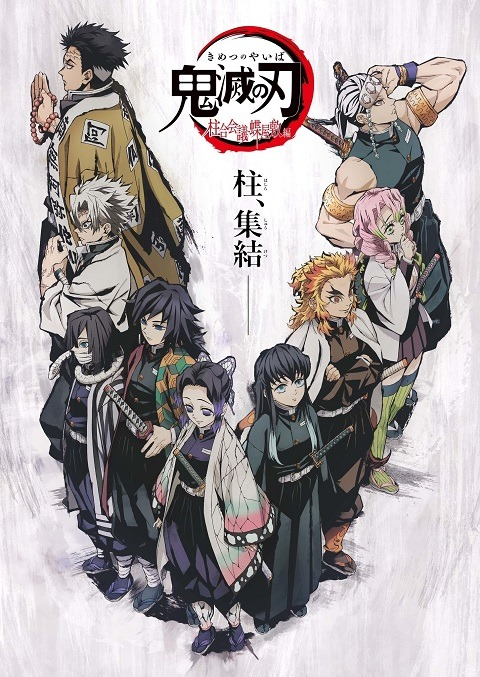 Kimetsu no Yaiba - Hashira Meeting Butterfly Mansion ซับไทย