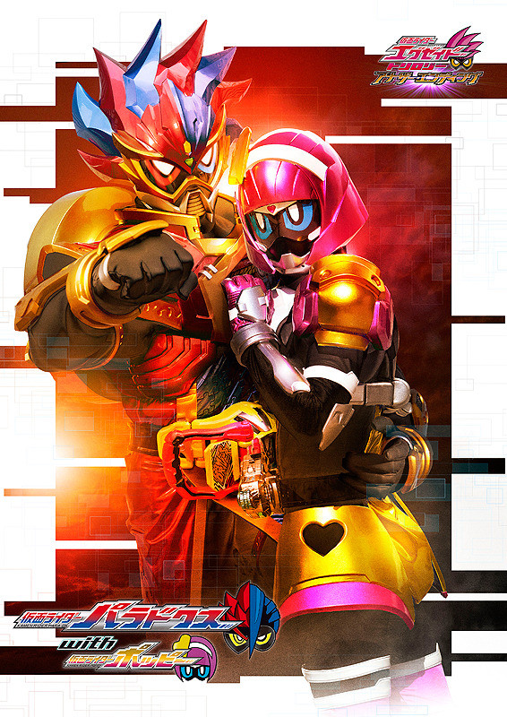 Kamen Rider Para-DX with Poppy มาสค์ไรเดอร์เอ็กเซด ไตรโลจี้ พาราดอกซ์ และ ป๊อบปี้ ซับไทย