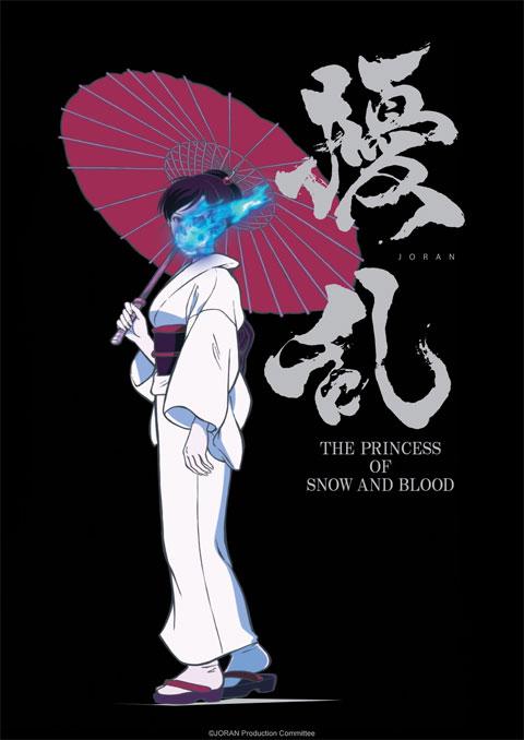 Jouran The Princess of Snow and Blood เจ้าหญิงแห่งหิมะและเลือด ซับไทย