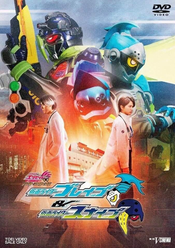 Kamen Rider Brave and Snipe มาสค์ไรเดอร์เอ็กเซต ไตรโลจี้ เบรฟ สไนป์ ซับไทย