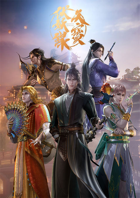 Tian Bao Fuyao Lu 2nd Season สารบัญชุมนุมปีศาจ (ภาค2) ซับไทย