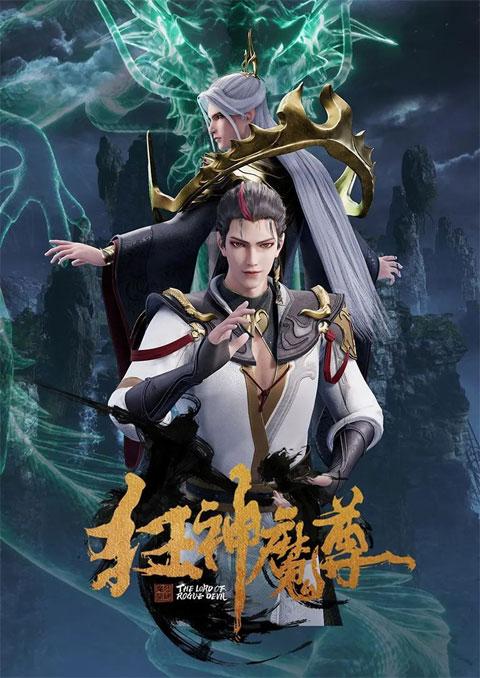 Kuang Shen Mo Zun มหาเทพราชันมาร ซับไทย