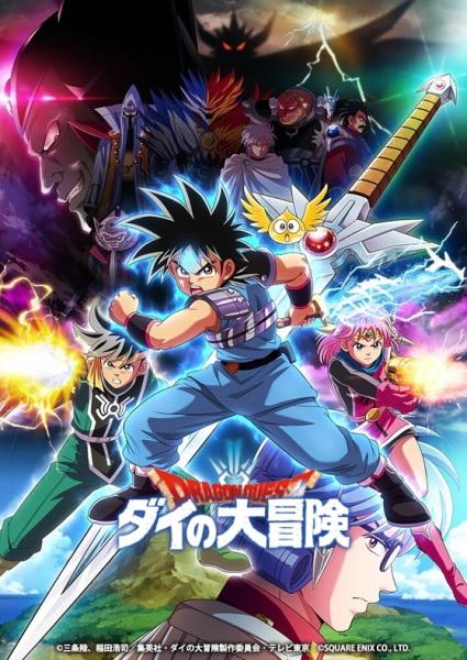 Dragon Quest Dai no Daibouken ได ตะลุยแดนเวทมนตร์ (2020) ซับไทย