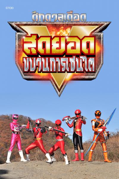 Super Sentai Strongest Battle ศึกดวลเดือด สุดยอดขบวนการเซนไต พากย์ไทย