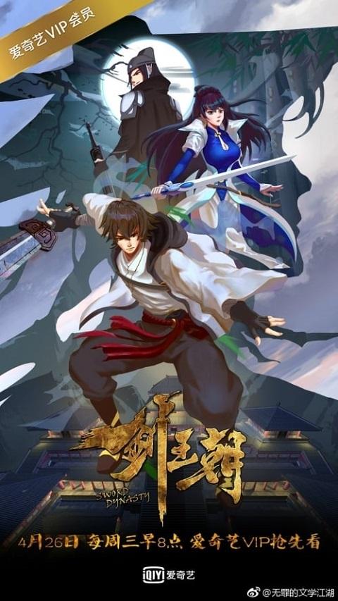 Jian Wangchao Sword Dynasty ซับไทย