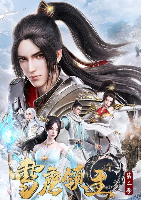 Xue Ying Ling Zhu 3 จ้าวแห่งดินแดนเสวี่ยอิง (ภาค3) ซับไทย