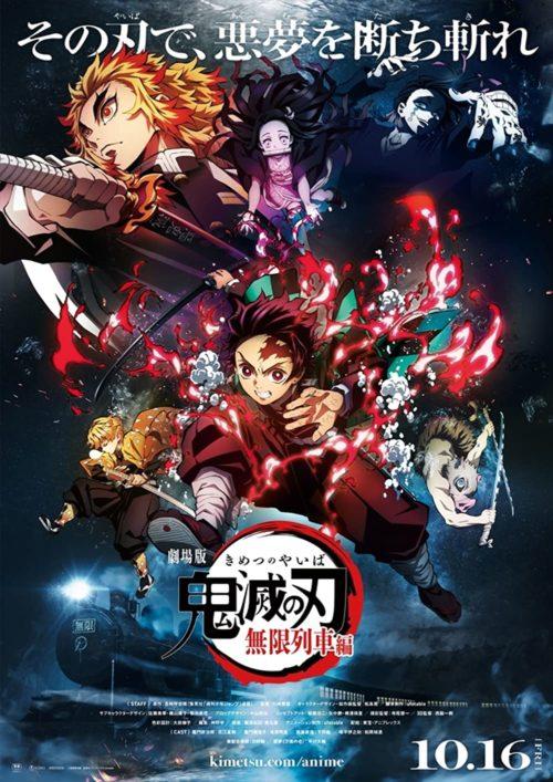 Demon Slayer Kimetsu no Yaiba the Movie Mugen Train (2020) ดาบพิฆาตอสูร เดอะมูฟวี่ ศึกรถไฟสู่นิรันดร์ พากย์ไทย