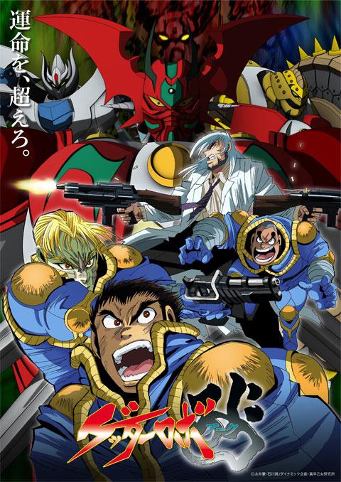 Getter Robo Arc เก็ตเตอร์โรบอตอาร์ก ซับไทย